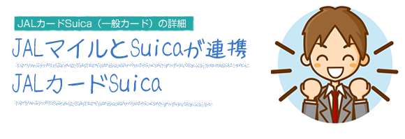 JALカードSuica(一般カード)の詳細